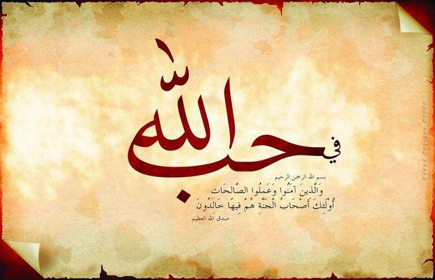 Qual é a prova do verdadeiro amor por Allah?