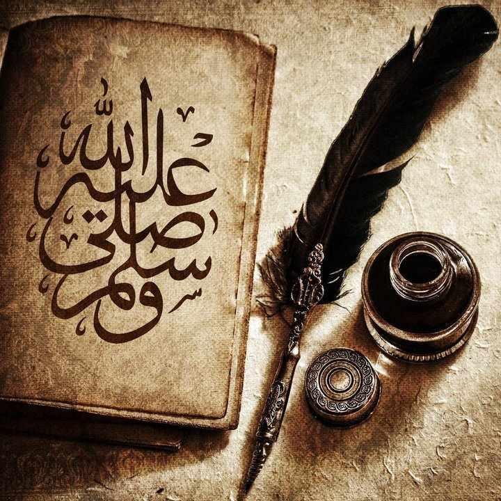 Como é que a Sunnah é preservada?
