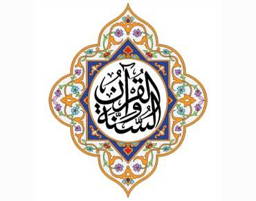 O Verdadeiro Islão é a Sunnah!