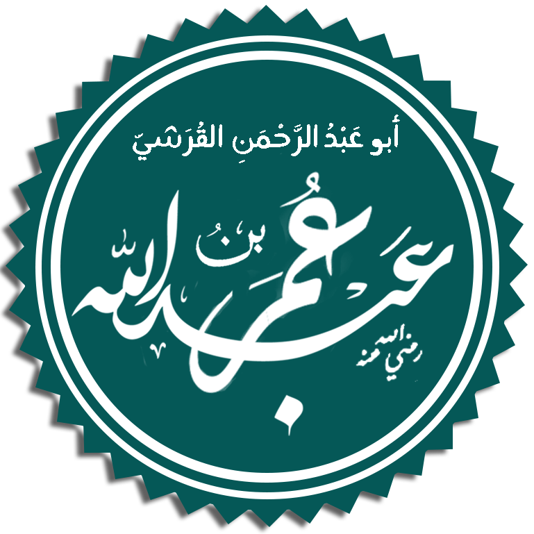 Um exemplo da humildade de Ibn Umar رضي الله عنهما