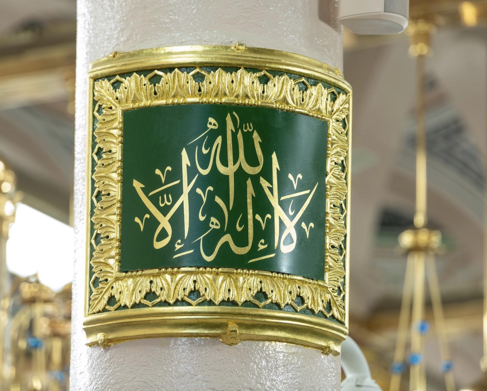 Fundamentos da Crença (5) – Qual é o Significado do Testemunho de Fé: Laa ilaha illa Allah [ لَا إِله إلَّا  اللَّه]?