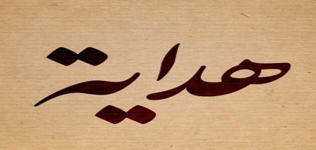 Uma virtude que Allah dá a quem quer…