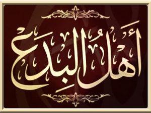 Ahlul-Bid'ah e os seus sinais distintivos…