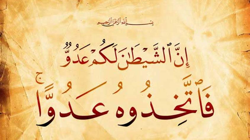 Chaitaan deseja impedi-los de fazer Tawbah…
