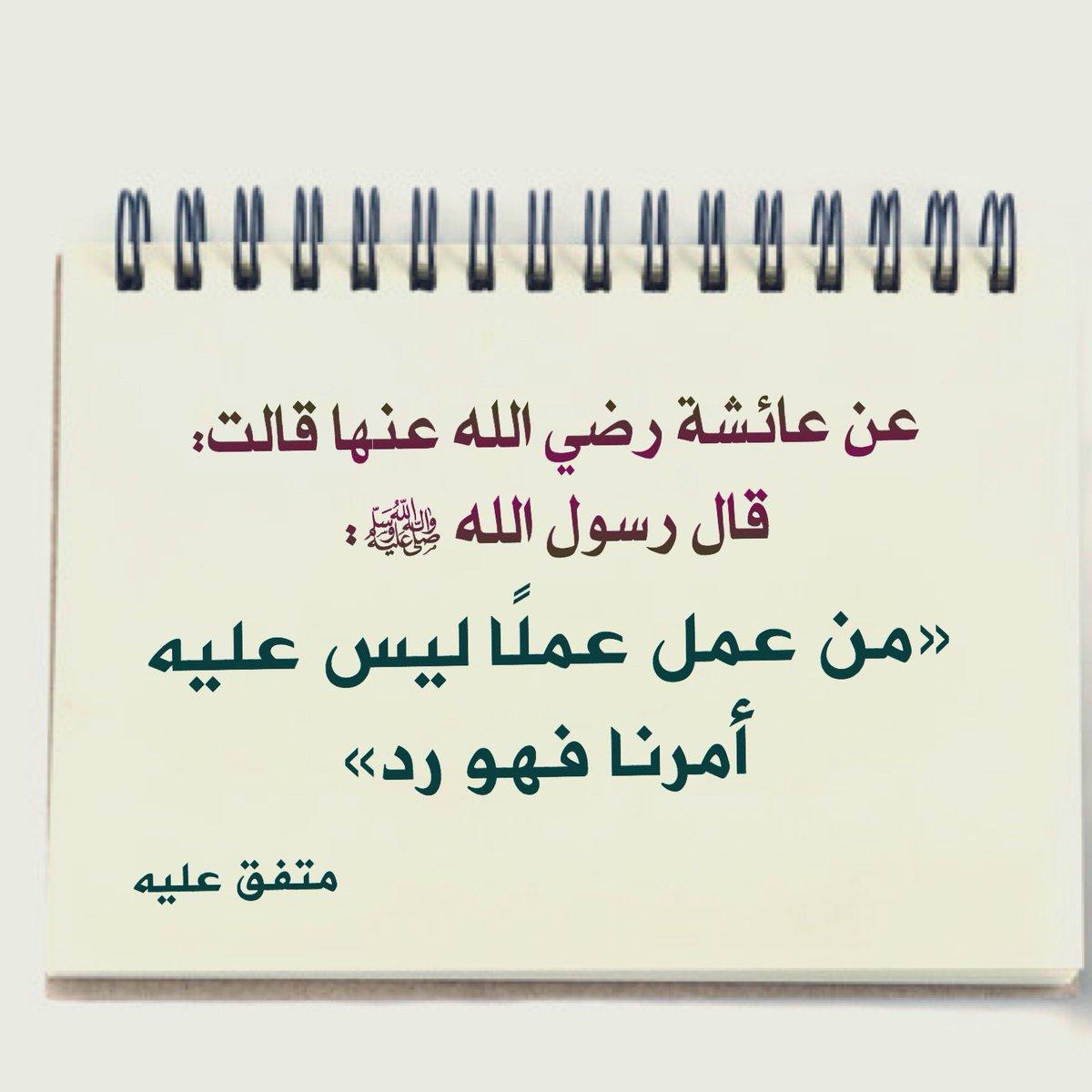 """""""Quem introduzir algo (de novo) neste nosso assunto (Islão) que não seja parte dele, ser-lhe-á rejeitado"""""""