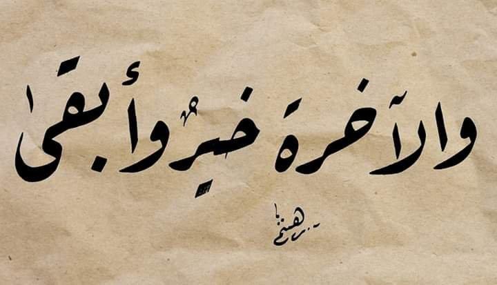 A diferença entre Al-Wara e Az-Zuhud…