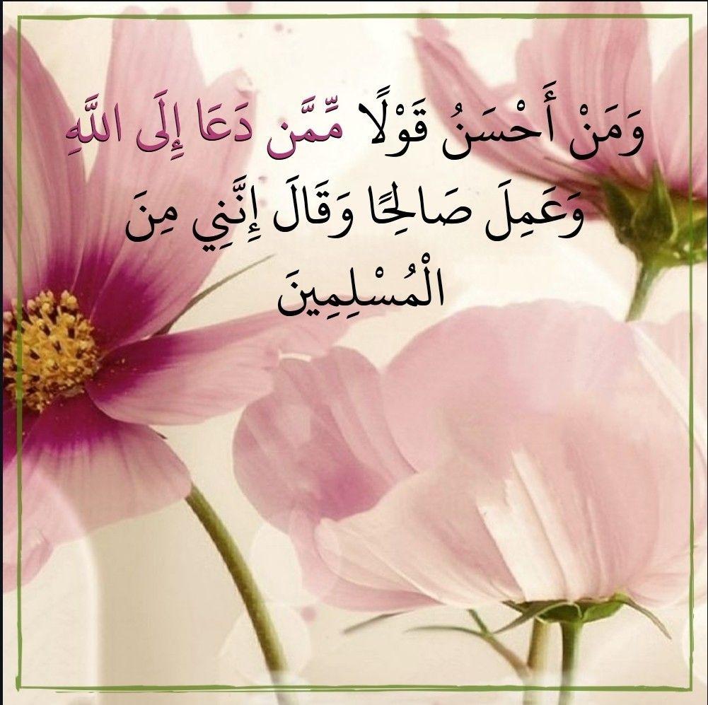 A essência da Da'wah (Pregação)…