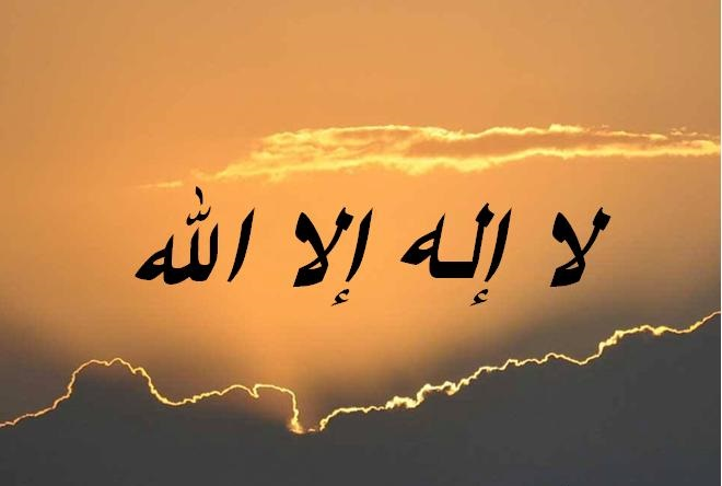 Qual é o significado do testemunho de fé لا إلهَ إلاَّ اللَّه (La Illah illa Allaah)?