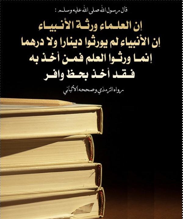 O Conselho e a Súplica de Al-Allamah Saalih Al-Fawzan حفظه الله