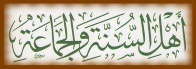 Ahlus-Sunnah desaparecerá…