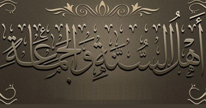 Ama as Pessoas da Sunnah!