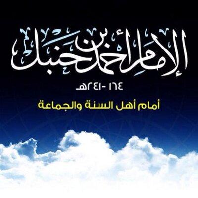 A humildade de Imaam Ahmad…