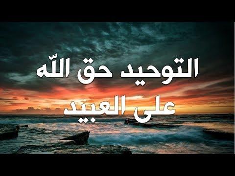 Qual é o direito de Allaah تعالى sobre os Seus servos e qual é o direito dos servos sobre Allaah ?