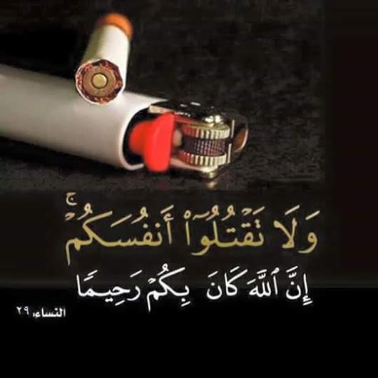 Conselho para os fumadores…
