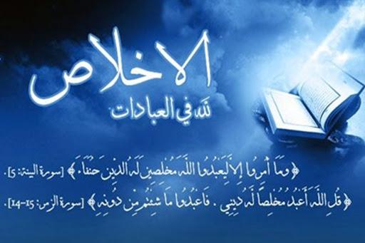 A Sinceridade e o seguimento da Sunnah