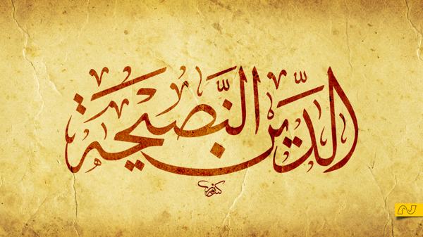 An-Nasiihah (O Conselho)…