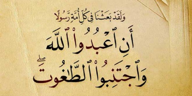 Significado de Al-Ibaadah e de At-Taaghut