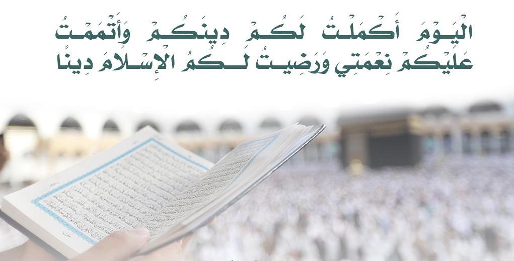 """Livreto: """"A Excelência do Dia de Arafah"""""""