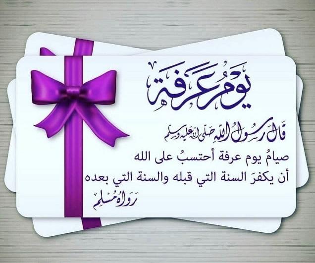 O mérito de jejuar o Dia de Arafah
