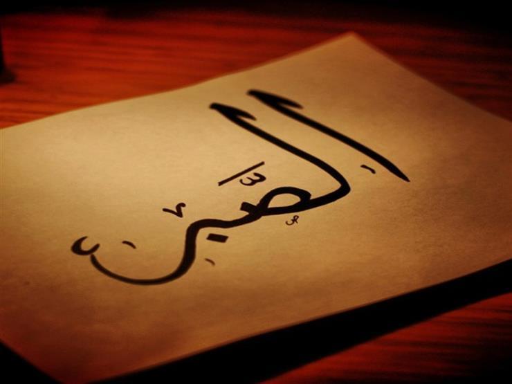 Prende a tua raiva com a paciência…