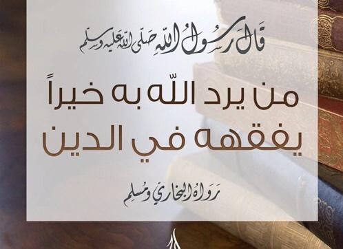Se Allah deseja bem para o servo…