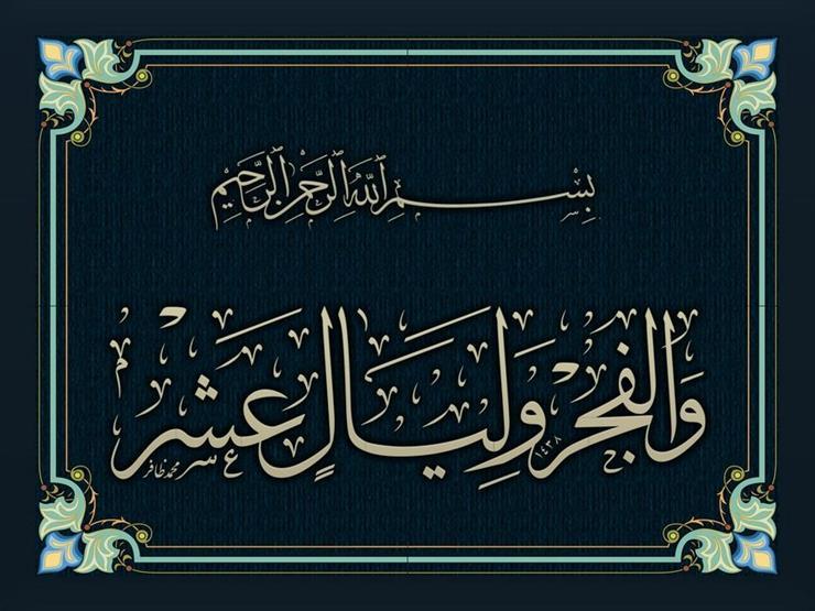 O mérito dos dez primeiros dias de Dhul-Hijjah