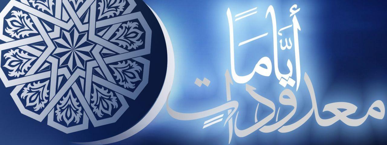 A lembrança de Allah nos dez dias de Dhul-Hijjah…