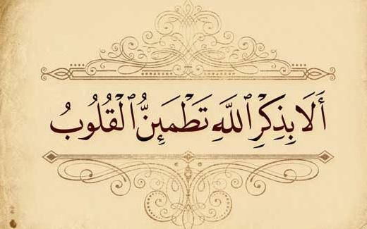 A frequente lembrança de Allah é uma proteção contra a hipocrisia…