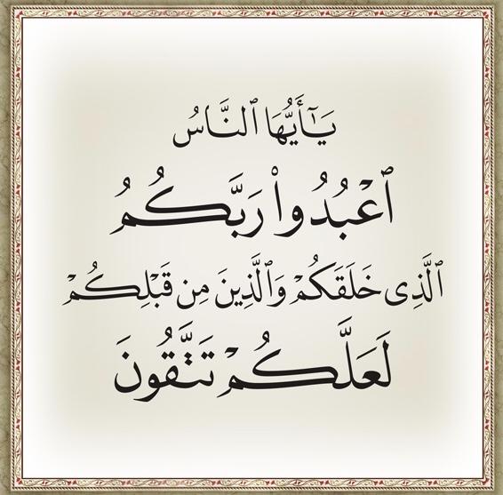 Qual é a primeira ordem e a primeira proibição de Allaah no Alcorão?
