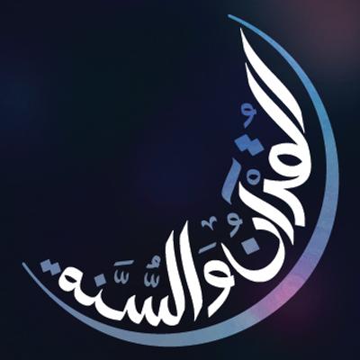 A Verdade é conhecida através do Alcorão e Sunnah!