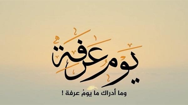 O Jejum do Dia de Arafah é uma expiação dos pecados menores e não dos maiores…