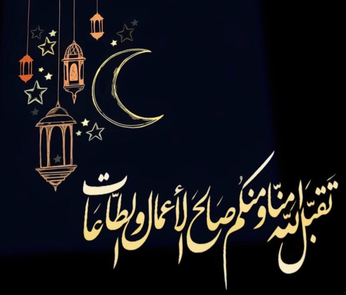 Dia de Eid é um tempo de felicidade e diversão!