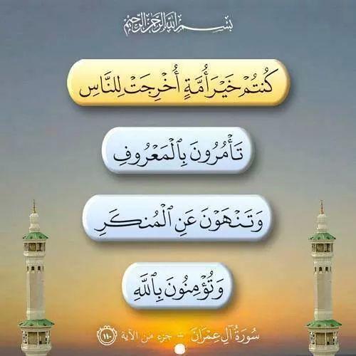 Ordenar a aderência à Sunnah e proibir a Bid'ah…