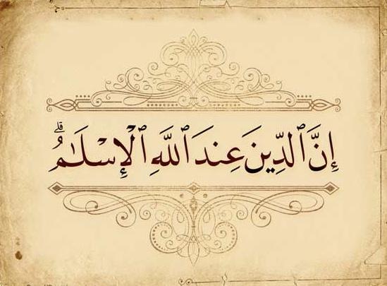 A Essência do Islão