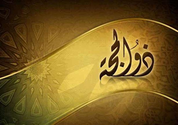 Um pecado cometido nos dez dias de Dhul-Hijjah…