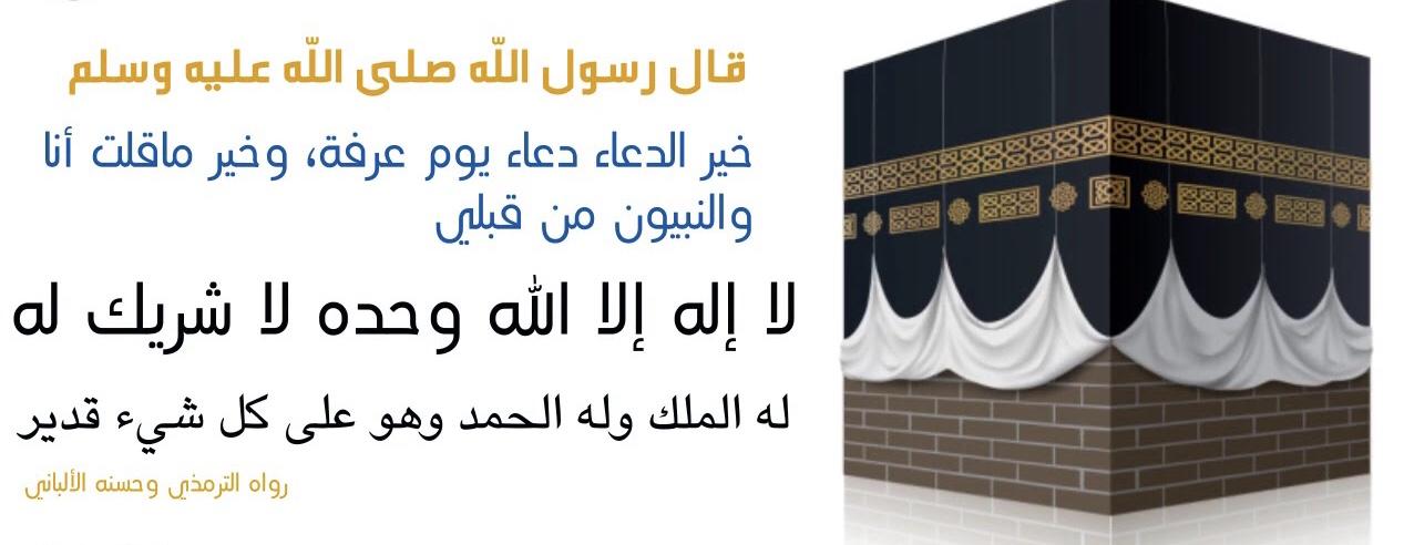 A Súplica do Dia de Arafah