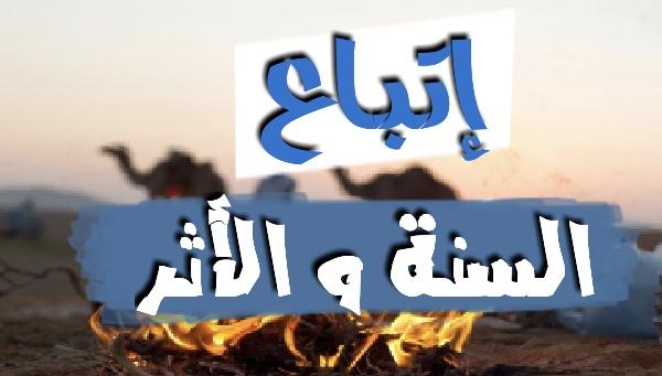 Adere às narrações e ao caminho dos Salaf…