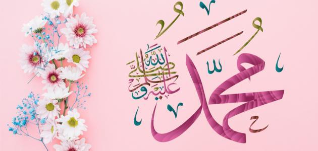 Qual é a genealogia (origem) do Profeta Muhammad صلى اللّه عليه وآله وسلم?