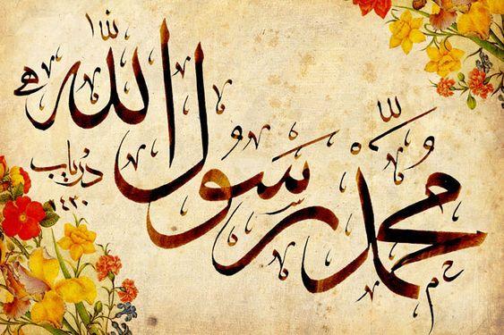 A quem foi enviado o Profeta Muhammad ﷺ ?