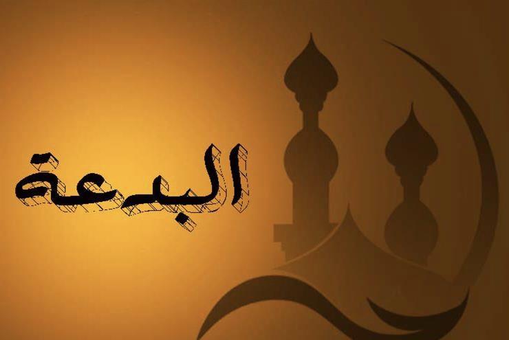 Dos sinais dos Ahlul-Bid'ah…