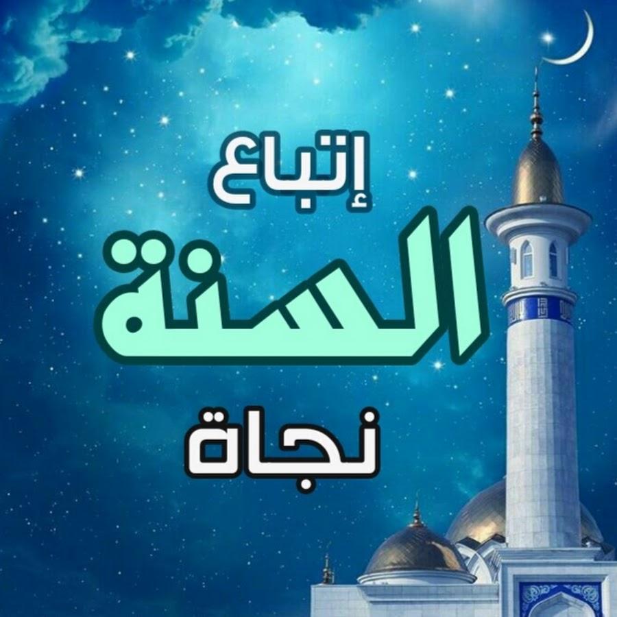 A Sunnah é a tua da Salvação…
