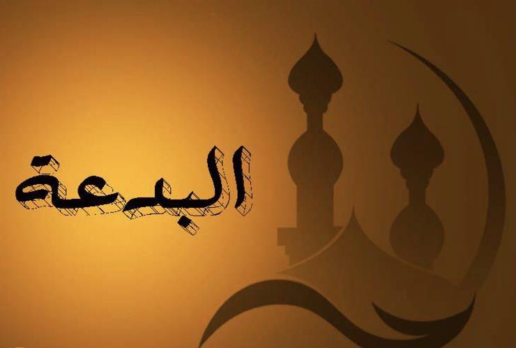 Felicitar pela ocasião do ano novo [Hijri] é bid'ah (inovação)!!!