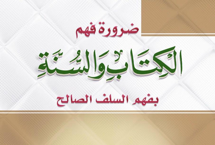Suficiente para ti é o exemplo dos Salaf-us-Saalih!
