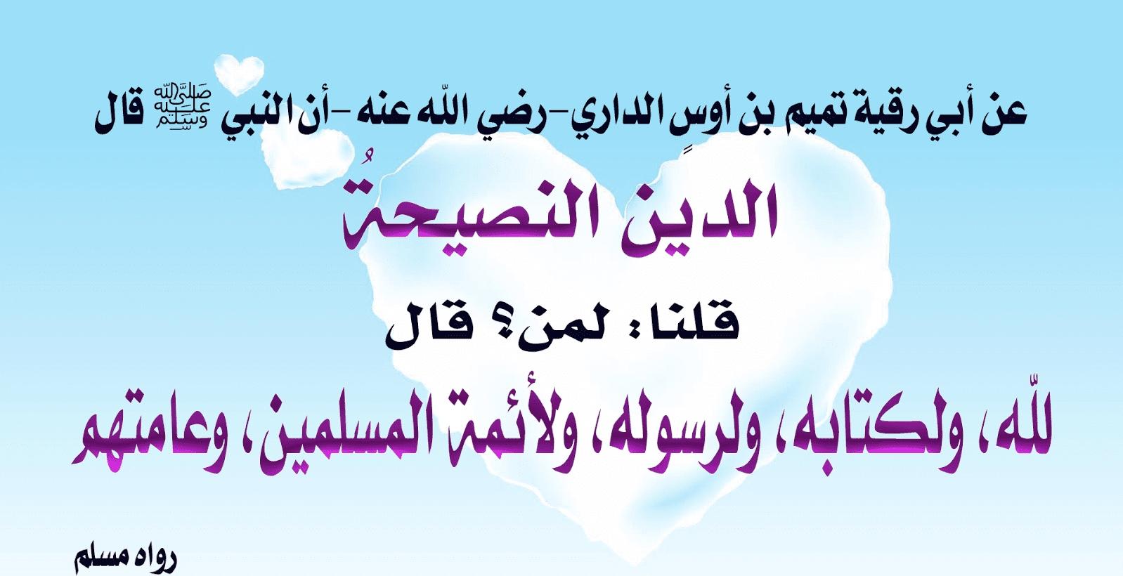 O Conselho do Profeta ﷺ