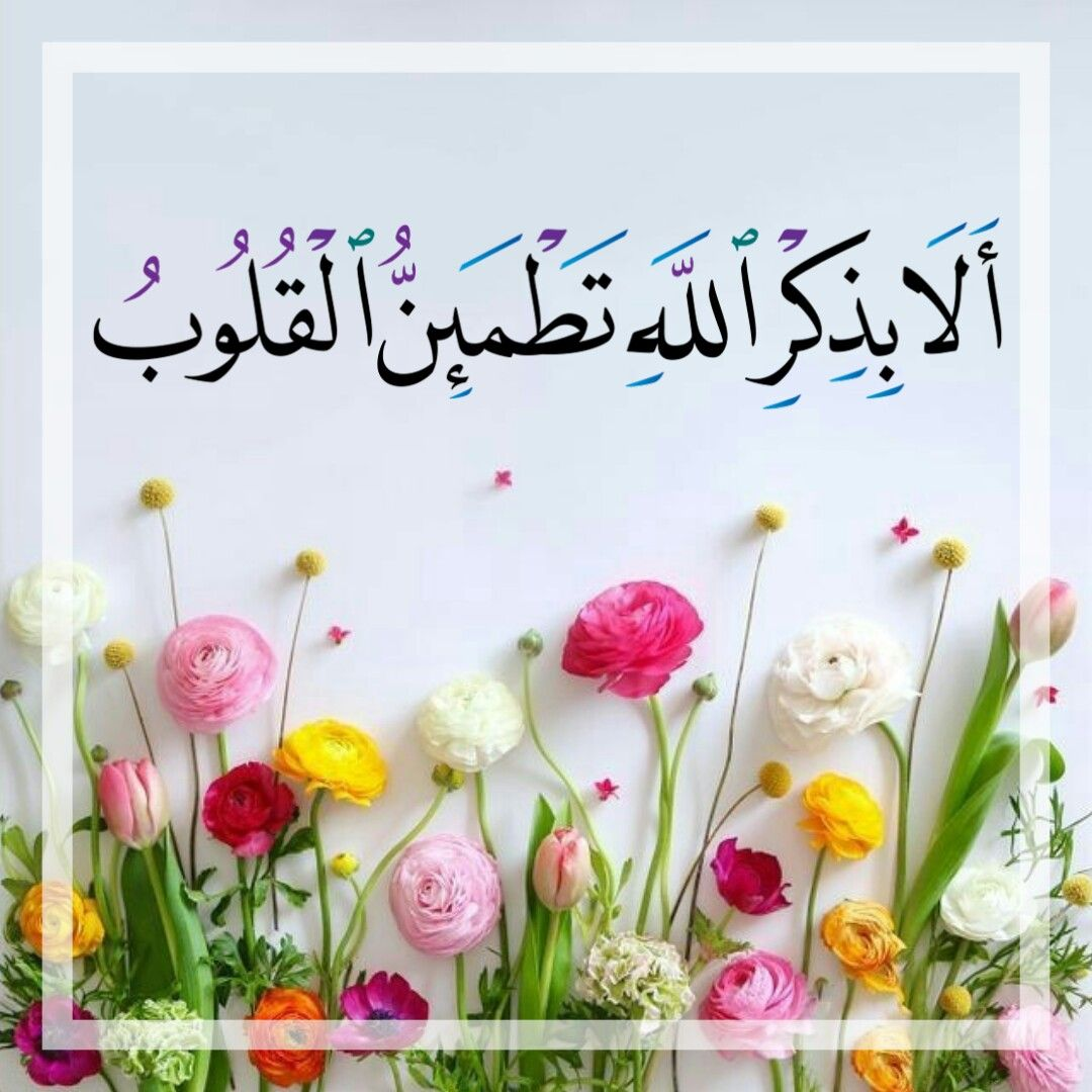 Ocupa a tua língua com a Lembrança de Allah!