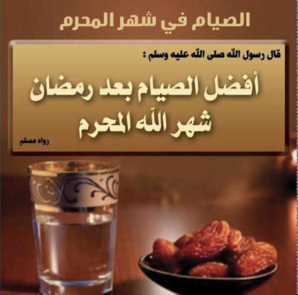 Das Virtudes do Mês de Al-Muharram…