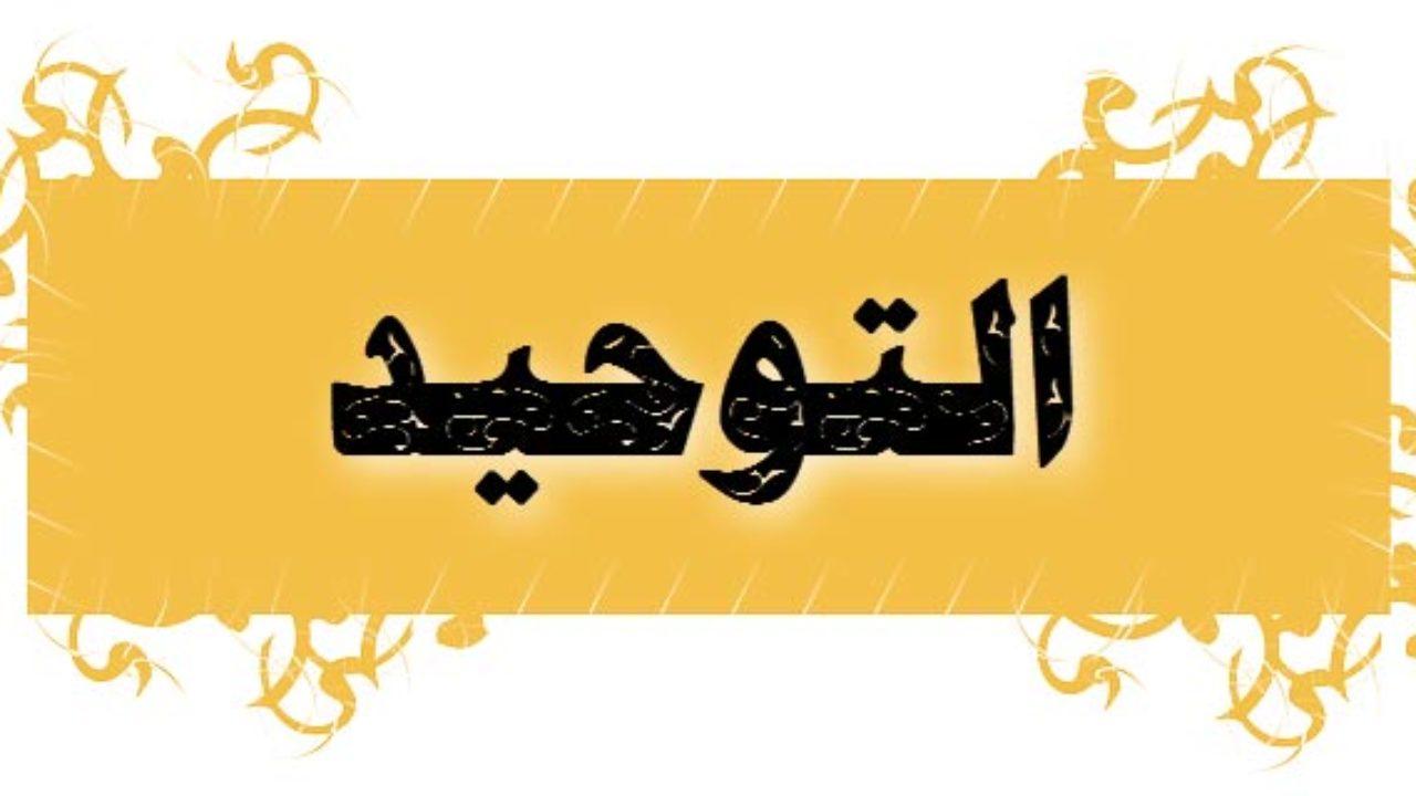 O conhecimento mais importante: At-Tawhiid (Monoteísmo)!