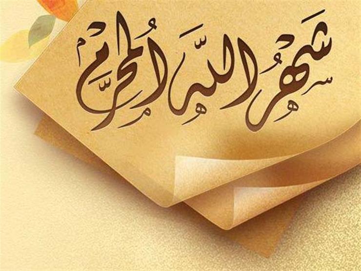 Livreto: O Mês de Allah Al-Muharram