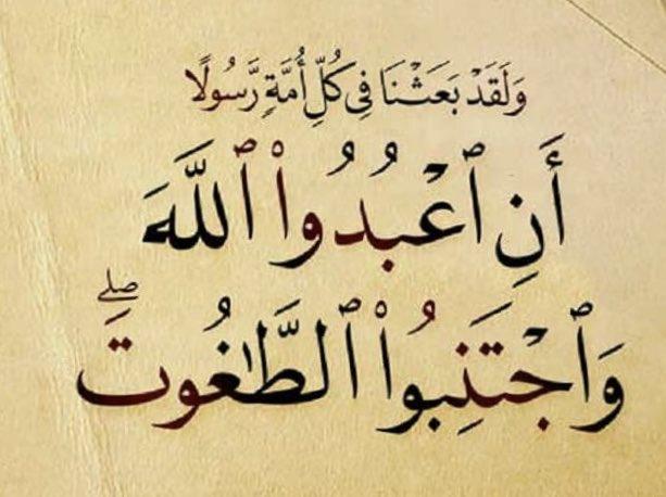 Porque é que Allah enviou Mensageiros?
