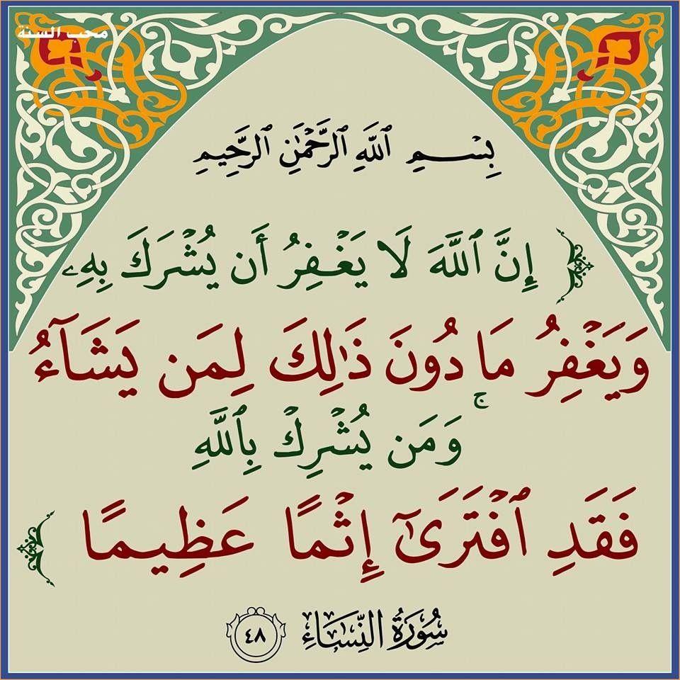 Qual é o maior de todos os pecados?